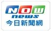 今日新聞網
