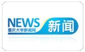 重庆大学新闻网