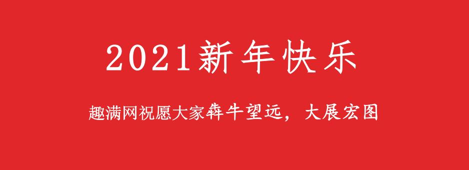 趣满网祝大家2021新年快乐